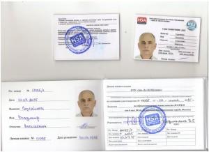 Образец удостоверения и личной книжки работы на высоте(1)