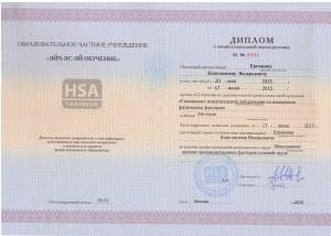Специалист испытательной лаборатории Образец диплома (1)