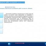 hsa обучение - обеспечение безопасности работ на высоте (1)