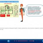 hsa обучение - пожарно технический минимум план эвакуации (1)