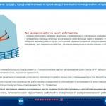 hsa обучение - работы на высоте обучение (1)