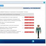 hsa обучение - система дистанционного обучения по охране труда (1)