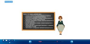 ГО и ЧС Курс дистанционного обучения
